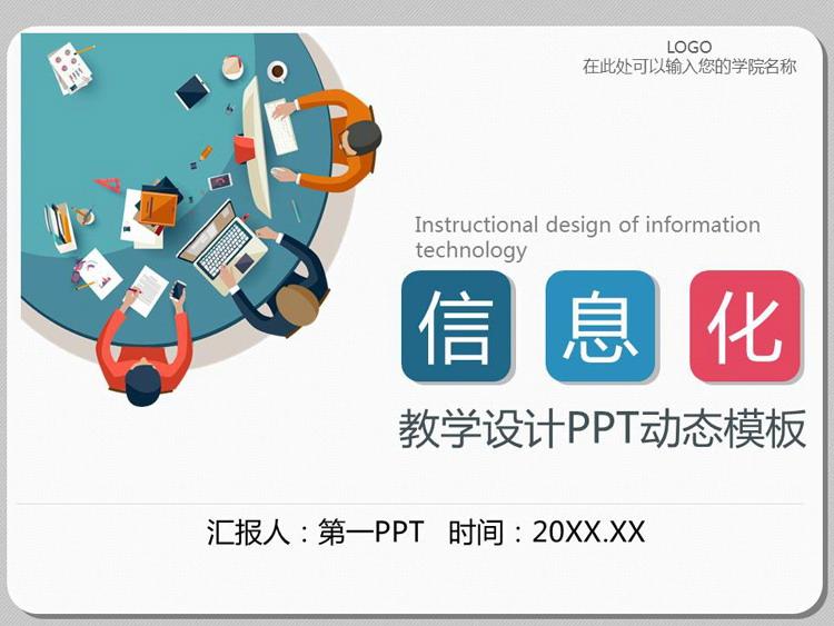 彩色扁平化风格信息化教学PPT课件模板