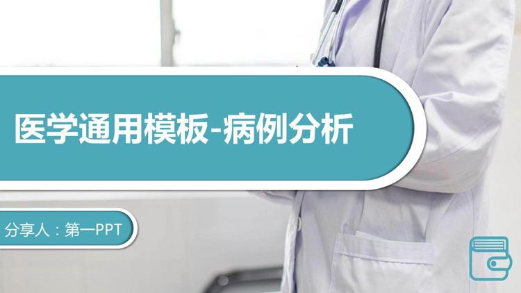 简约医生病例分析PPT模板1