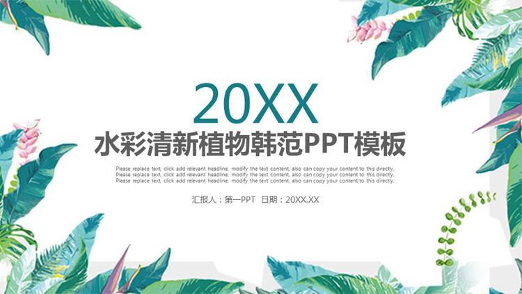 新鲜绿色水彩植物背景韩范PPT模板1