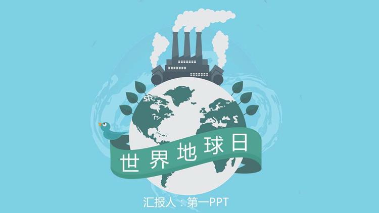 �G色��s世界地球日宣��PPT模板
