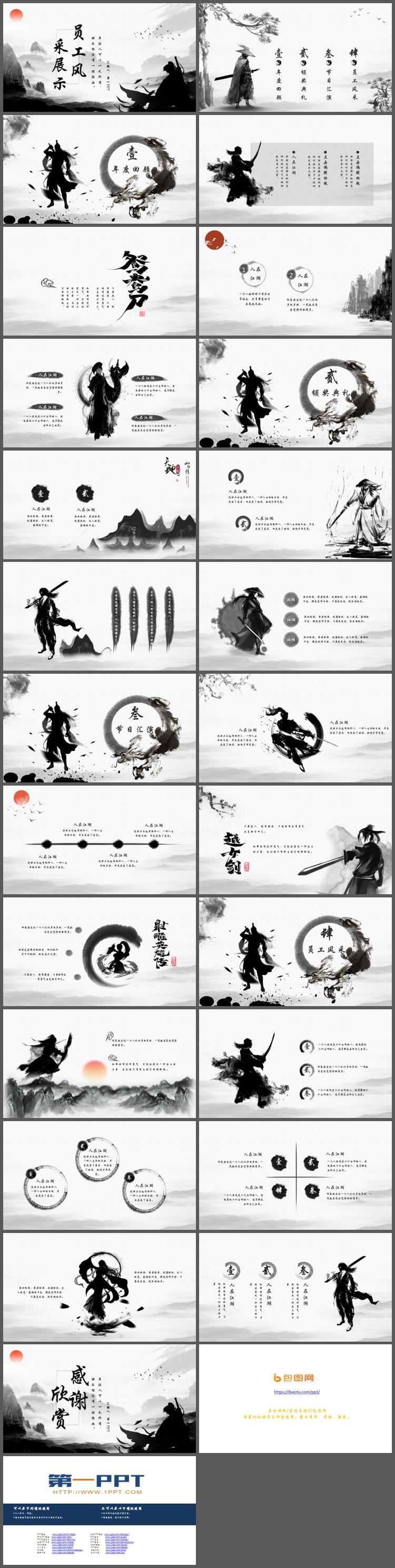 水墨江湖武侠风格企业年会员工风采展示PPT模板