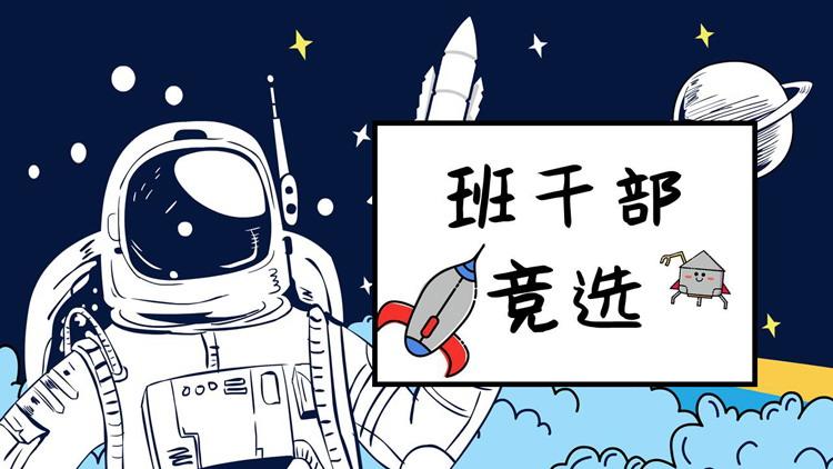 卡通太空背景小学班干部竞选自我介绍PPT模板