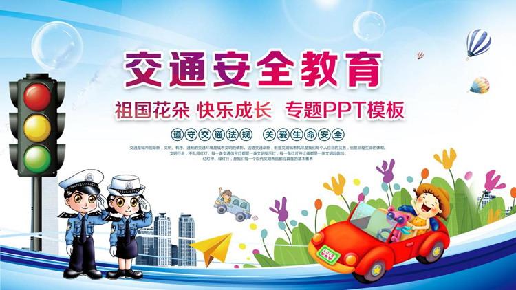 小�W生交通安全教育PPT下�d