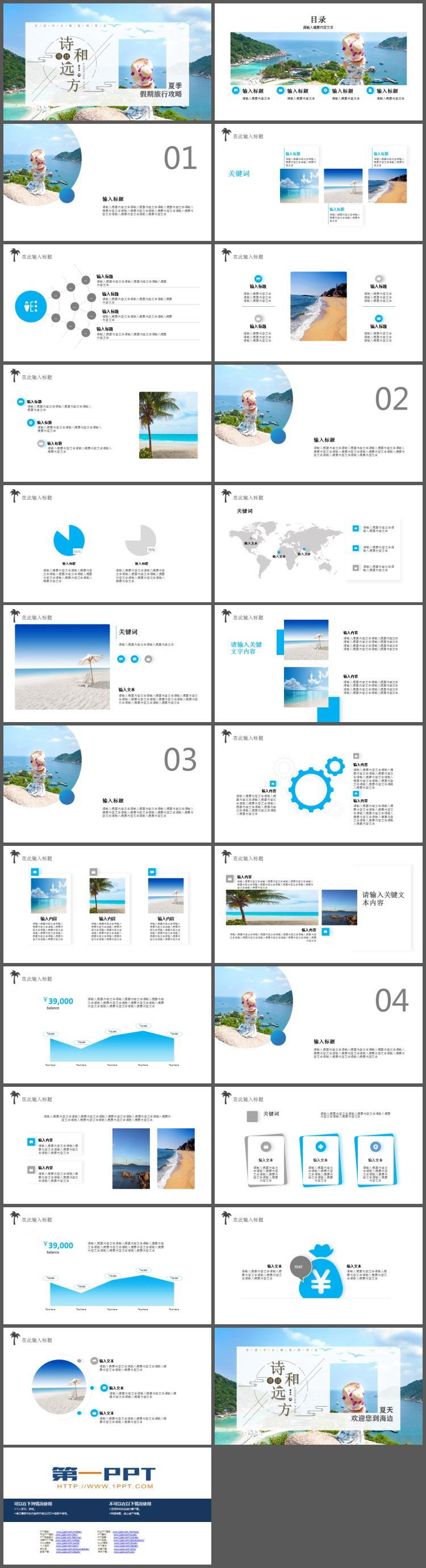 海边背景的清爽夏季假期旅游PPT模板