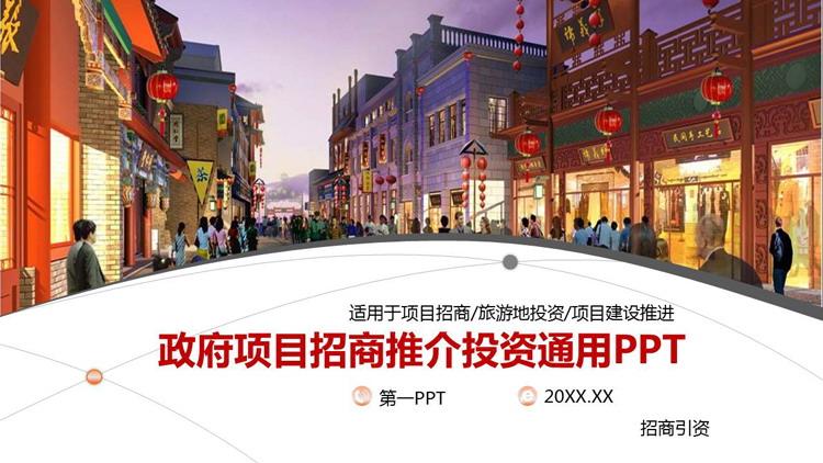 政府旅游�目招商引�YPPT模板