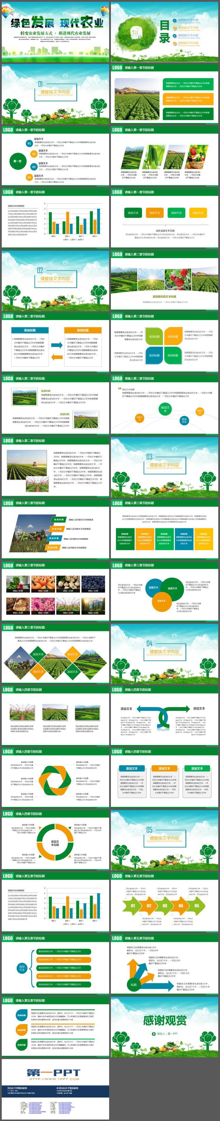 绿色发展现代农业PPT模板免费下载