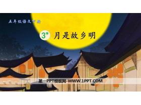 《月是故乡明》PPT教学课件