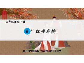 《红楼春趣》PPT免费课件