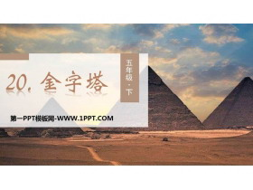 《金字塔》PPT教�W�n件