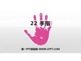 《手指》PPT��秀�n件