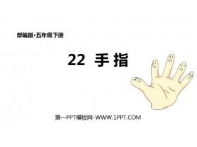 《手指》PPT���|�n件