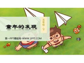 《童年的�l�F》PPT教�W�n件