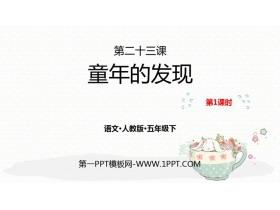 《童年的�l�F》PPT�n件(第1�n�r)