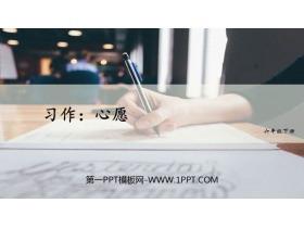 《心愿》习作PPT课件