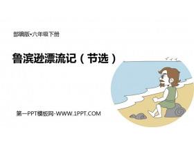 《��I�d漂流�》PPT���|�n件