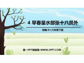《早春呈水部张十八员外》PPT教学课件