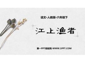 《江上渔者》PPT教学课件