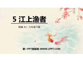 《江上渔者》PPT课件下载