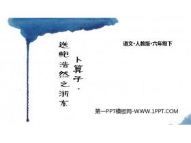 《卜算子 送鲍浩然之浙东》古诗词诵读PPT课件
