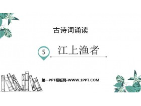 《江上渔者》PPT免费课件