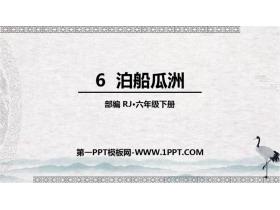《泊船瓜洲》PPT免费下载