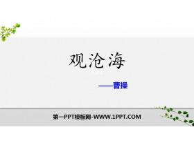 《�^�婧!饭糯��歌四首PPT教�W�n件