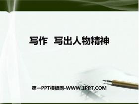《��出人物的精神》PPT教�W�n件