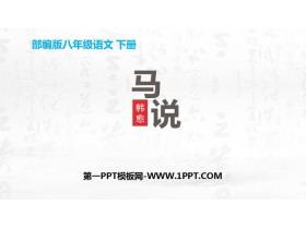 《马说》PPT优秀课件下载