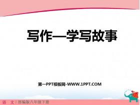 《学写故事》PPT课件下载