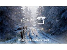 《沁园春・雪》PPT免费精品课件