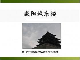 《咸�城�|�恰氛n外古��~�b�xPPT教�W�n件
