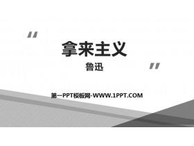 《拿�碇髁x》PPT���|�n件