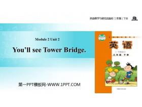 《You'll see Tower Bridge》PPT教�W�n件