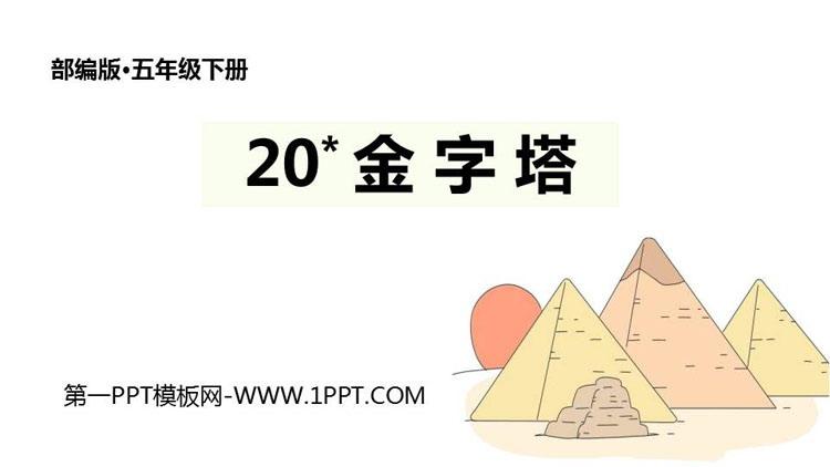 《金字塔》PPT精品�n件