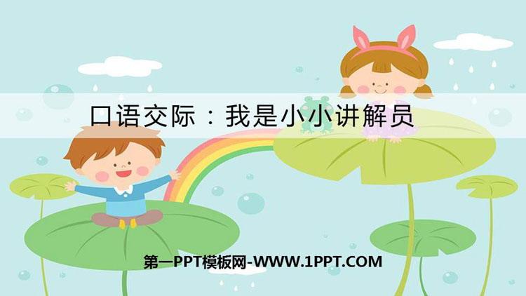 《我是小小�v解�T》PPT教�W�n件