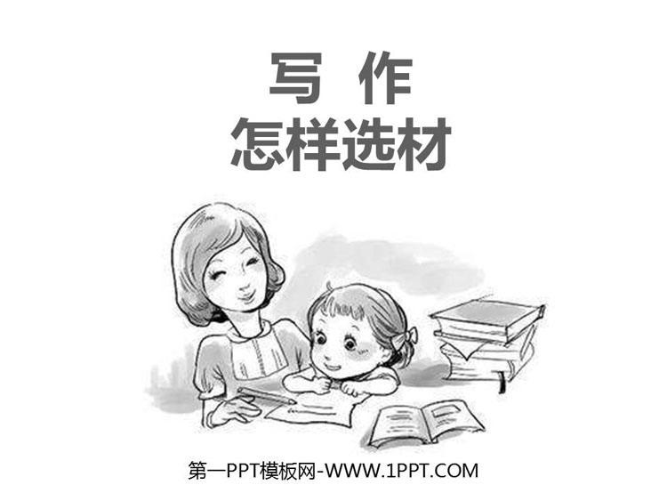 《怎样选材》PPT教学课件