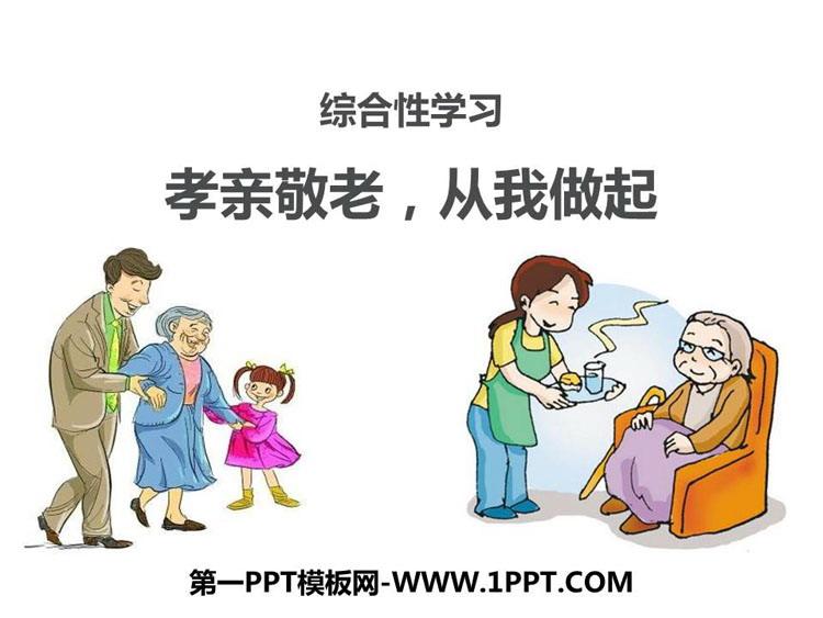 《孝亲敬老,从我做起》PPT教学课件