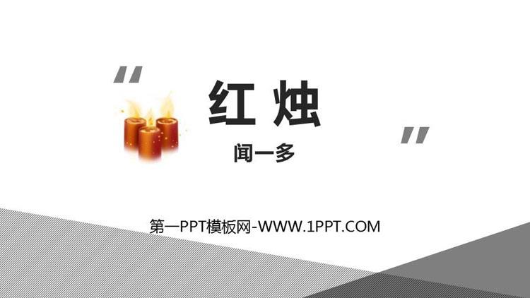 《�t�T》PPT教�W�n件