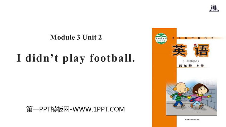 《I didn\t play football》PPT教�W�n件