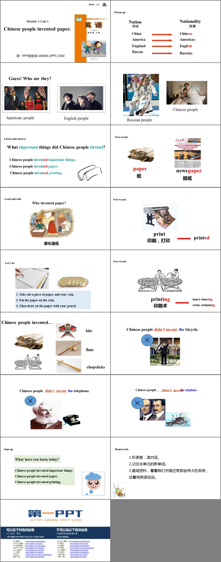 《Chinese people invented paper》PPT教�W�n件