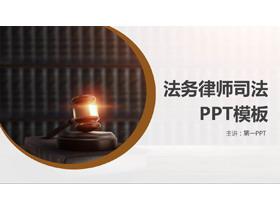 闪光司法木槌背景的法务法律律师PPT模板