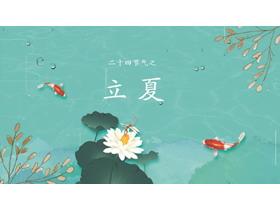 池塘��~荷花蜻蜓背景的立夏PPT模板
