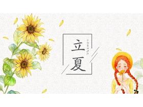 水彩向日葵女孩背景立夏��饨榻BPPT模板