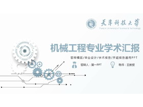 机械齿轮背景的机械工程专业学术汇报PPT模板
