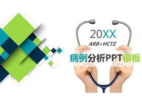 蓝绿多边形与听诊器背景的病例分析PPT模板