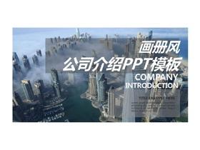 大气画册风公司介绍PPT模板免费下载