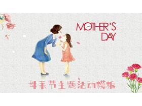 简约母亲节活动策划PPT模板