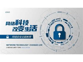 蓝灰配色的网络安全主题PPT模板
