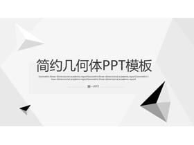 简约黑白几何体多边形PPT模板