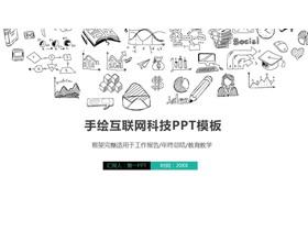 创意手绘风互联网科技行业PPT模板免费下载